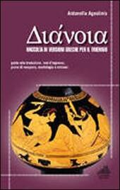 Dianoia. Versioni greche. Per il triennio del Liceo classico