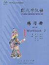 Learn chinese with me. Workbook. Ediz. cinese. Vol. 2