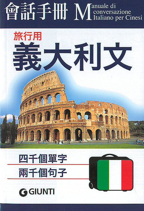 Italiano per viaggiare. Ediz. cinese