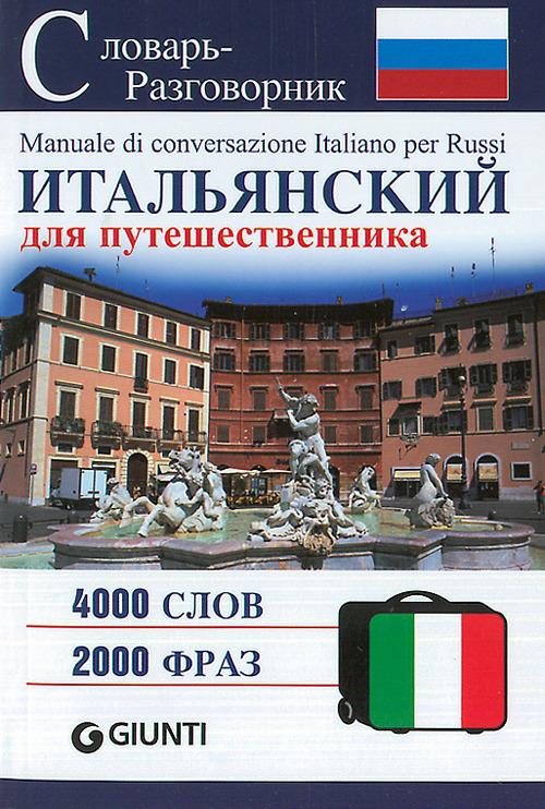 (NUOVO o USATO) Italiano per viaggiare. Ediz. russa