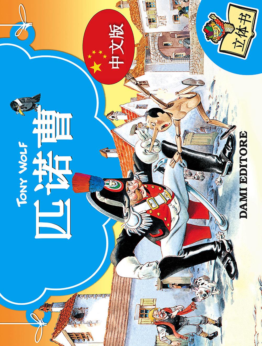 Pinocchio 3D. Ediz. cinese