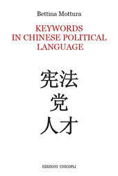 Keywords in chinese political language